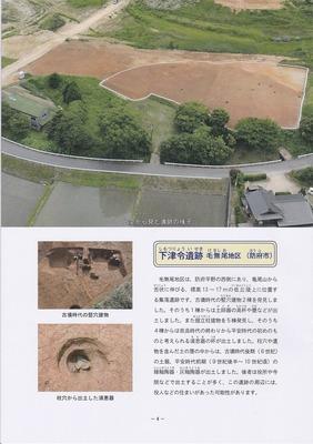 防府市下津令遺跡 毛無尾地区1.jpg