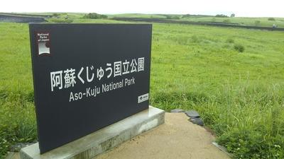 阿蘇くじゅう国立公園1.jpg