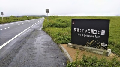 阿蘇くじゅう国立公園2.jpg