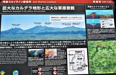 阿蘇スカイライン展望所.jpg