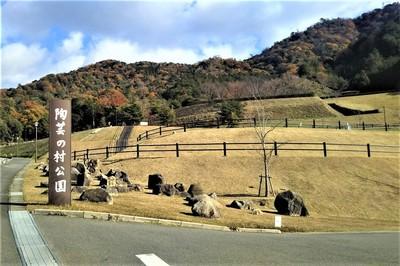 陶芸の村公園.jpg