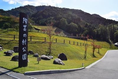 陶芸の村公園入口.jpg