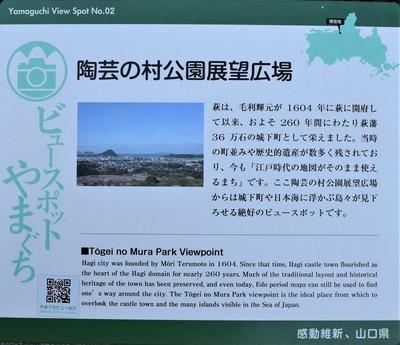 陶芸の村公園展望広場説明.jpg