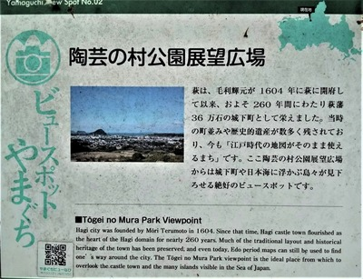 陶芸の村展望公園説明.jpg