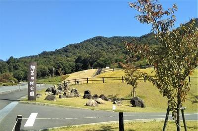 陶芸村公園.jpg