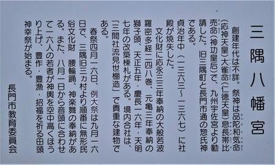 隅八幡宮説明.jpg