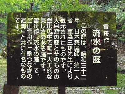 雪舟作・流水の庭説明.jpg
