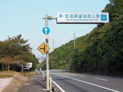 雲海展望道路公園・道しるべ.jpg