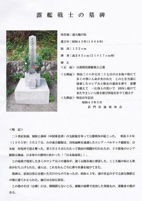 露艦戦士の墓碑.jpg