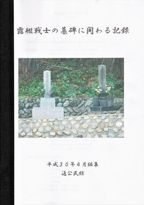 露艦戦士の墓碑に関わる記録・表紙.jpg