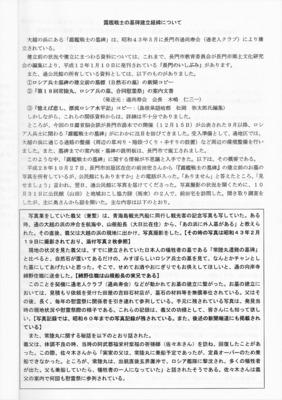露艦戦士の墓碑建立経緯1.jpg