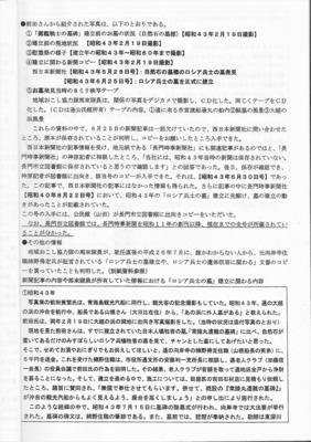 露艦戦士の墓碑建立経緯2.jpg