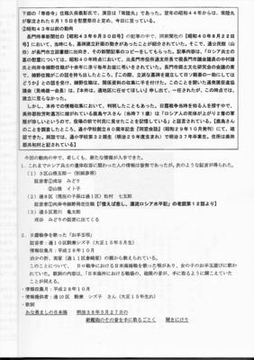 露艦戦士の墓碑建立経緯3.jpg
