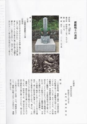 露艦戦士の墓碑説明.jpg