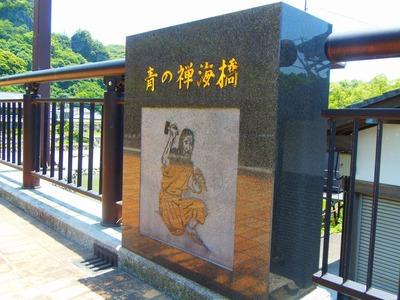 青の禅海橋1.jpg