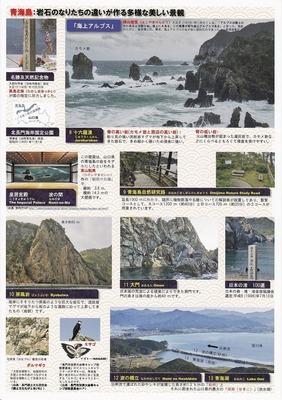 青海島 岩石の成り立ちの違いが作る多様な美しい景観.jpg