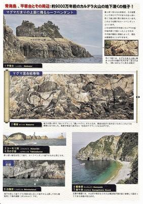 青海島、平家台とその周辺.jpg