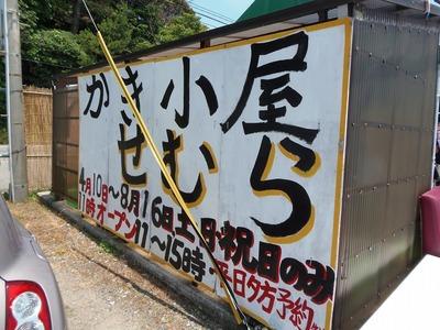 青海島かき小屋せむら.jpg