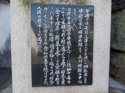 青海島くじら墓説明.jpg