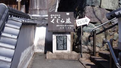 青海島くじら墓説明・道案内.jpg