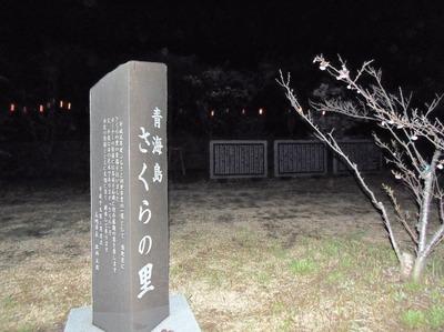 青海島さくらの里石碑.jpg