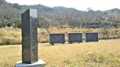 青海島さくらの里石碑と桜オーナー碑.jpg