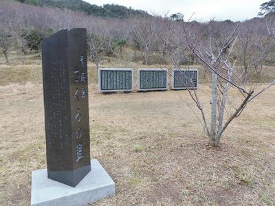 青海島さくらの里碑・オーナー銘板.jpg