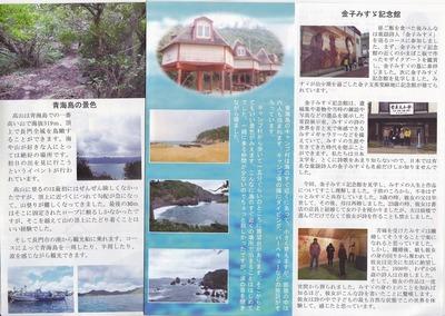 青海島の景色と金子みすゞ記念館.jpg