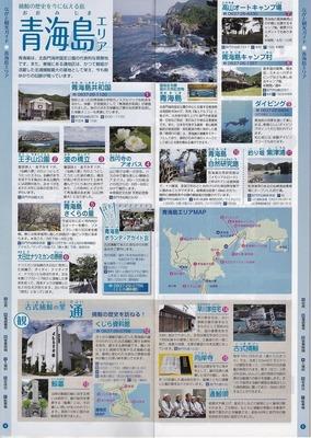 青海島エリア.jpg