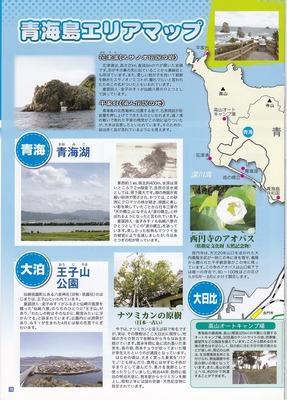 青海島エリアマップ1.jpg
