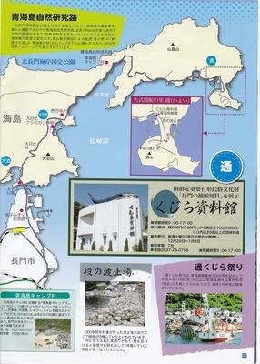 青海島エリアマップ2.jpg