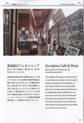青海島カフェ・ショップ.jpg