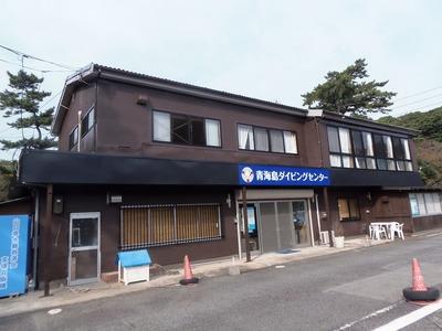 青海島ダイビングセンター.jpg