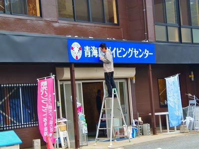 青海島ダイビングセンター2.jpg
