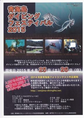 青海島ダイビングフェスティバル2015.jpg