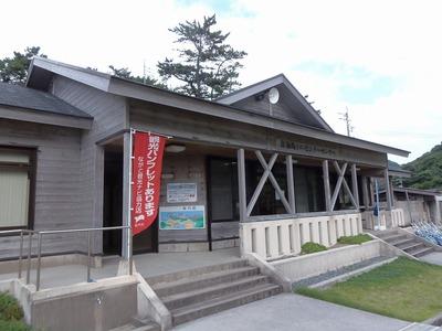 青海島ビジターセンター.jpg