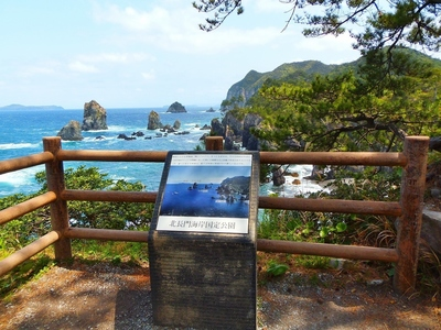 青海島ベストビュー候補第1展望台.jpg