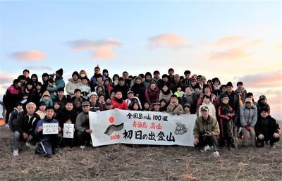 青海島・高山2020年初日の出登山参加者.jpg