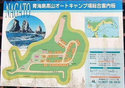 青海島・高山オートキャンプ場案内.jpg