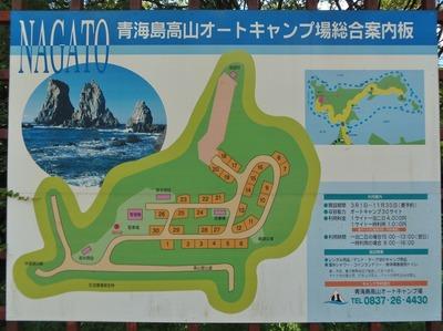 青海島・高山オートキャンプ場案内版.jpg
