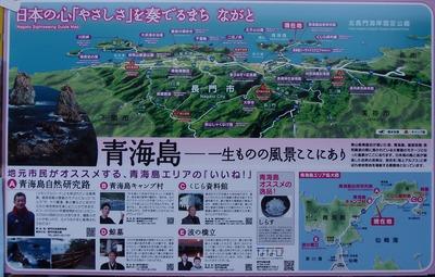 青海島一生ものの風景ここにあり.jpg