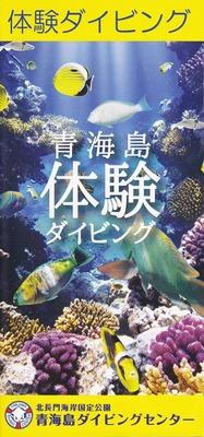 青海島体験ダイビング.jpg