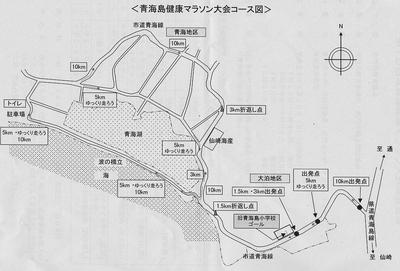 青海島健康マラソンコース案内.jpg