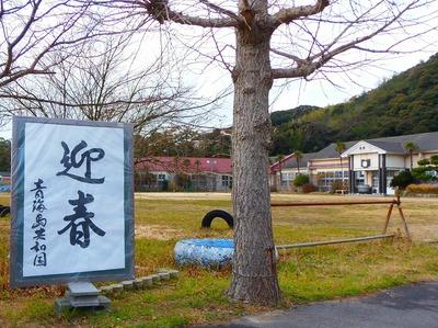 青海島共和国1.jpg