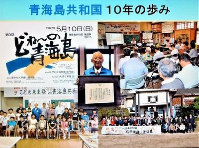 青海島共和国10年の歩み7.11.26.jpg