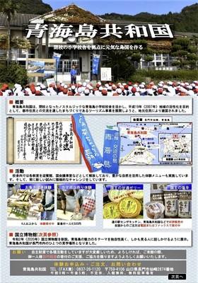 青海島共和国パンフレット1.jpg