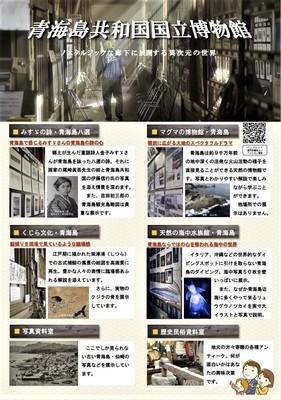 青海島共和国パンフレット2.jpg