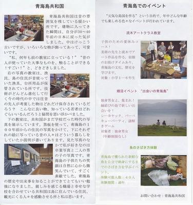 青海島共和国・イベント.jpg