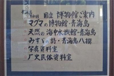 青海島共和国・国立博物館案内.jpg