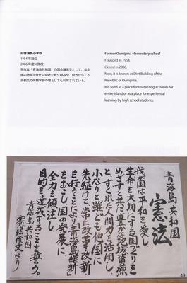 青海島共和国・憲法.jpg